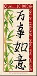broderie au point de croix Formule de vœux en Chinois - AUX 4 POINTS DU MONDE
